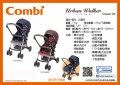Combi Urban Walker Classic DX